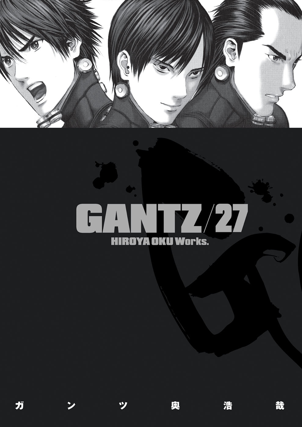 gantz27 DARK HORSE COMICS Solicitations for FEBRUARY 2013