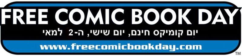 free comic day israel logo1 Comic Shop Inovators Comics N Vegetables Bring Geek Culture to Israel